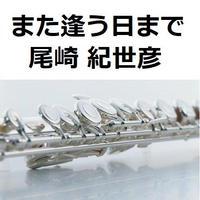 【フルート楽譜】また逢う日まで(尾崎 紀世彦)(フルートピアノ伴奏)