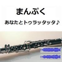 【伴奏音源・参考音源】あなたとトゥラッタッタ♪(DREAMS COME TRUE)「まんぷく」主題歌(クラリネット・ピアノ伴奏)