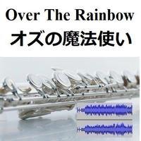 【伴奏音源・参考音源】Over The Rainbow「オズの魔法使い」(フルートピアノ伴奏)