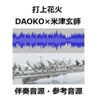 【伴奏音源・参考音源】打上花火(DAOKO×米津玄師)(フルートピアノ伴奏)