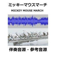 【伴奏音源・参考音源】ミッキーマウスマーチ「ディスニー」(フルートピアノ伴奏)