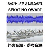 【伴奏音源・参考音源】RAIN(SEKAI NO OWARI)「メアリと魔女の花」(フルートピアノ伴奏)