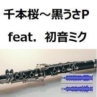 【伴奏音源・参考音源】千本桜~黒うさP feat.初音ミク(クラリネット・ピアノ伴奏)