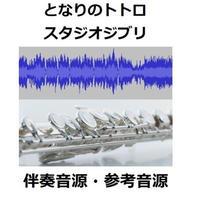 【伴奏音源・参考音源】となりのトトロ(久石譲)スタジオジブリ(フルートピアノ伴奏)