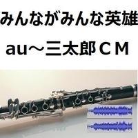 【伴奏音源・参考音源】みんながみんな英雄(AI)au~三太郎CMソング(クラリネット・ピアノ伴奏)オクラホマミキサー