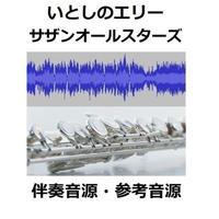 【伴奏音源・参考音源】いとしのエリー(サザンオールスターズ)(フルートピアノ伴奏)