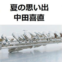 【フルート楽譜】夏の思い出(中田喜直)(フルートピアノ伴奏)