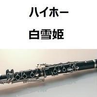 【クラリネット楽譜】ハイホー「白雪姫」(クラリネット・ピアノ伴奏)