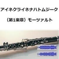 【伴奏音源・参考音源】アイネクライネナハトムジーク(第1楽章)モーツァルト(クラリネット・ピアノ伴奏)