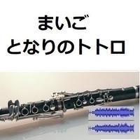 【伴奏音源・参考音源】まいご「となりのトトロ」スタジオジブリ(クラリネット・ピアノ伴奏)