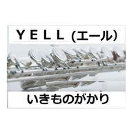【フルート楽譜】YELL[エール]いきものがかり(フルートピアノ伴奏)
