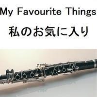 【クラリネット楽譜】My Favourite Things 私のお気に入り「サウンドオブミュージック」(クラリネット・ピアノ伴奏)