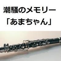 【クラリネット楽譜】潮騒のメモリー「あまちゃん」(クラリネット・ピアノ伴奏)