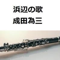 【クラリネット楽譜】浜辺の歌(成田為三)(クラリネット・ピアノ伴奏)