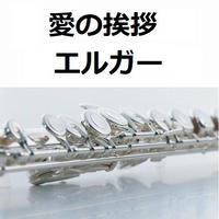【フルート楽譜】愛のあいさつ~エルガー(フルートピアノ伴奏)