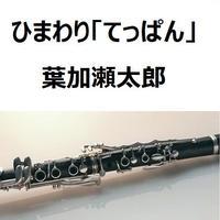 【クラリネット楽譜】ひまわり(葉加瀬太郎)「てっぱん」(クラリネット・ピアノ伴奏)