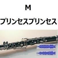 【伴奏音源・参考音源】M(プリンセスプリンセス)(クラリネット・ピアノ伴奏)