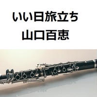 【クラリネット楽譜】いい日旅立ち(山口百恵)谷村新司(クラリネット・ピアノ伴奏)