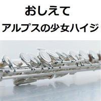 【フルート楽譜】おしえて「アルプスの少女ハイジ」(フルートピアノ伴奏)