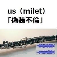 【伴奏音源・参考音源】us(milet)「偽装不倫」(クラリネット・ピアノ伴奏)※移調GbからG