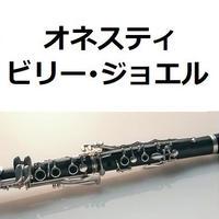 【クラリネット楽譜】オネスティ(ビリー・ジョエル)Honesty[Billy Joel](クラリネット・ピアノ伴奏)