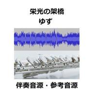 【伴奏音源・参考音源】栄光の架橋(ゆず)(フルートピアノ伴奏)