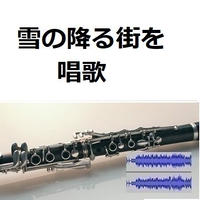 【伴奏音源・参考音源】雪の降る街を(クラリネット・ピアノ伴奏)