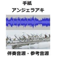 【伴奏音源・参考音源】手紙~拝啓 十五の君へ~(アンジェラアキ)(フルートピアノ伴奏)