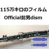 【伴奏音源・参考音源】115万キロのフィルム(Official髭男dism)(クラリネット・ピアノ伴奏)