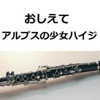 【クラリネット楽譜】おしえて「アルプスの少女ハイジ」(クラリネット・ピアノ伴奏)