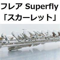 【フルート楽譜】フレア(Superfly)「スカーレット」主題歌(フルートピアノ伴奏)