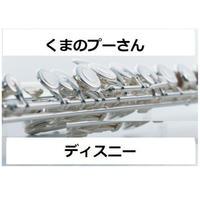 【フルート楽譜】くまのプーさん「ディスニー」(フルートピアノ伴奏)