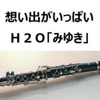 【クラリネット楽譜】想い出がいっぱい(H2O)「みゆき」(クラリネット・ピアノ伴奏)