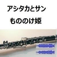 【伴奏音源・参考音源】アシタカとサン~「もののけ姫」スタジオジブリ(クラリネット・ピアノ伴奏)