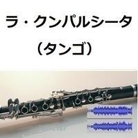 【伴奏音源・参考音源】ラ・クンパルシータ(タンゴ)(クラリネット・ピアノ伴奏)