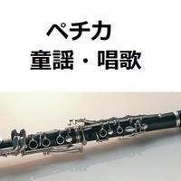 【クラリネット楽譜】ペチカ(童謡・唱歌)(クラリネット・ピアノ伴奏)