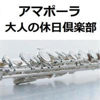 【フルート楽譜】アマポーラ「大人の休日倶楽部」Amapola(フルートピアノ伴奏)