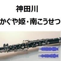 【伴奏音源・参考音源】神田川(かぐや姫・南こうせつ)(クラリネット・ピアノ伴奏)