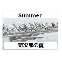 【フルート楽譜】Summer「菊次郎の夏」(フルートピアノ伴奏)
