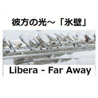 【フルート楽譜】彼方の光~「氷壁」(Libera - Far Away)(フルートピアノ伴奏)