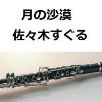 【クラリネット楽譜】月の沙漠(佐々木すぐる)(クラリネット・ピアノ伴奏)