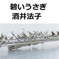 【フルート楽譜】碧いうさぎ(酒井法子)「星の金貨」(フルートピアノ伴奏)