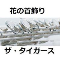 【フルート楽譜】花の首飾り(ザ・タイガース)(フルートピアノ伴奏)