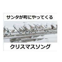 【フルート楽譜】サンタが町にやってくる(クリスマスソング)(フルートピアノ伴奏)