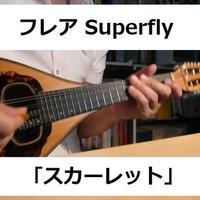【マンドリン楽譜】フレア(Superfly)「スカーレット」主題歌(マンドリン・ピアノ伴奏)