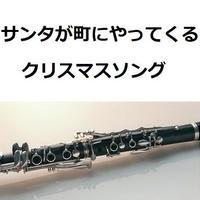 【クラリネット楽譜】サンタが町にやってくる(クリスマスソング)(クラリネット・ピアノ伴奏)