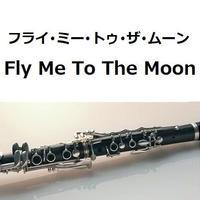 【クラリネット楽譜】フライ・ミー・トゥ・ザ・ムーン[Fly Me To The Moon](クラリネット・ピアノ伴奏)