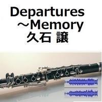 【伴奏音源・参考音源】Departures~Memory(久石譲)「おくりびと」(クラリネット・ピアノ伴奏