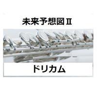 【フルート楽譜】未来予想図Ⅱ(ドリカム)(フルートピアノ伴奏)