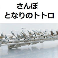 【フルート楽譜】さんぽ「となりのトトロ」スタジオジブリ(フルートピアノ伴奏)